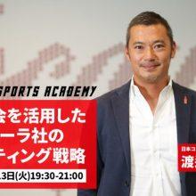 「スポーツビジネスのトップランナーに聞く」第1回:渡邉和史さん(日本コカ・コーラ株式会社)<後編>