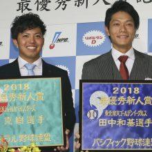 2018年の新人王は楽天・田中とDeNA・東 パは2年連続で野手、セは3年ぶりの投手