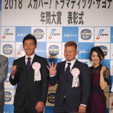 「スカパー!サヨナラ賞」年間大賞に西武・森と広島・下水流