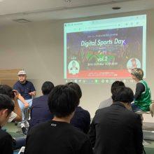 Digital Sports Day vol.2開催!SNSでのブランディングをレクチャー