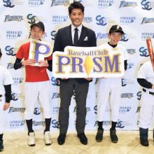日本ハムが新たにNPO法人を支援…稲葉SCO「野球を楽しみながら、色んなことを感じて、学んでいってほしい」