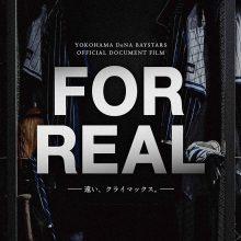 ベイスターズの公式ドキュメンタリー『FOR REAL』 がリアルすぎる