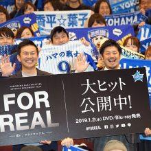 DeNA・山崎康晃と宮崎敏郎が球団公式映画の舞台挨拶に登場「悔しい場面がふつふつと甦る」