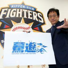 日本ハムの新スローガンは「驀進(ばくしん)」