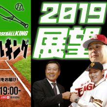 球春到来!2019年のプロ野球についてみんなで語り合おう