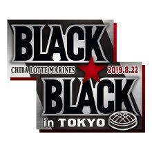 【ロッテ】東京D主催試合はビジターユニ「黒く染めて盛り上がりましょう!」
