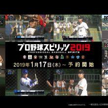 ファン待望の「プロスピ」最新作が4月25日に発売決定!