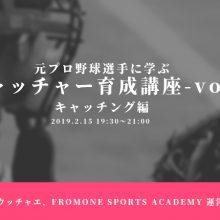 【2月15日開催!】「元プロ野球選手に学ぶキャッチャー育成講座-vol.1-キャッチング編」
