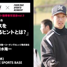 【3月13日(水)】元プロ野球選手が語る『野球センスを向上させるヒントとは?』 Vol.3