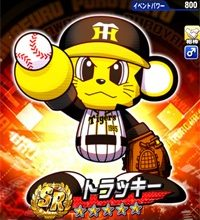 阪神のマスコット・トラッキーが『パワプロアプリ』に登場