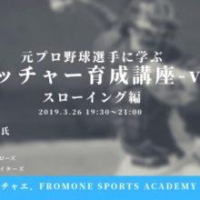 【3月26日(火)開催!】「元プロ野球選手に学ぶキャッチャー育成講座vol.2-スローイング編」