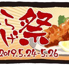 【ロッテ】5月24日からの3連戦で「からあげ祭」を実施
