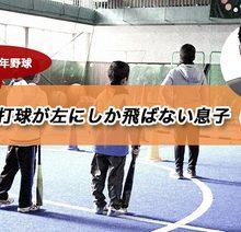 【少年野球質問箱】打球が左にしか飛ばない息子(後編)
