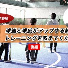 【少年野球質問箱】球速、球威がアップする練習、トレーニングを教えてください(後編)
