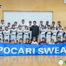 子どもの能力をさらに引き出し、自立する力が身につく野球教室|POCARI SWEAT presents. 仁志敏久の野球愛教室(第1回)
