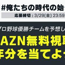 『ベースボールキング』×『DAZN』 「#俺たちの時代の始まりだ」 Twitterキャンペーン開始!