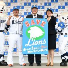 ライオンズがホームランで野生ライオンを救う?! 山川「僕のための企画」