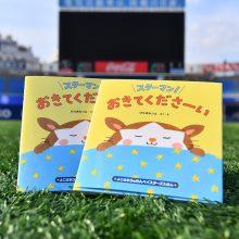 プロ野球界初!DeNAがオリジナル絵本を制作し、横浜市約3万人の乳児にプレゼント
