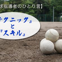 【少年野球質問箱】「重いボール」はどうやったら投げられますか?