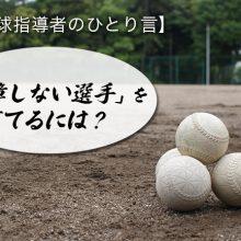 【少年野球指導者のひとり言】「故障しない選手」を育てるには?