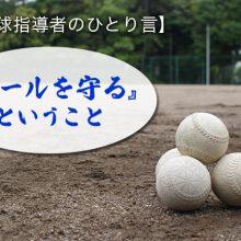 【少年野球質問箱】「ヘッドを走らせる」ってどうゆうことですか?(後編)