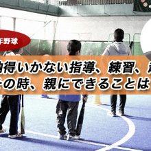 【少年野球質問箱】納得いかない指導、練習、起用法...その時、親にできることは?