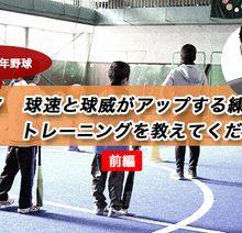 【少年野球質問箱】球速、球威がアップする練習、トレーニングを教えてください(前編)