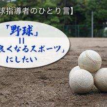 「野球=頭が良くなるスポーツ」にしたい
