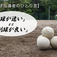 「球が速い」vs「制球が良い」
