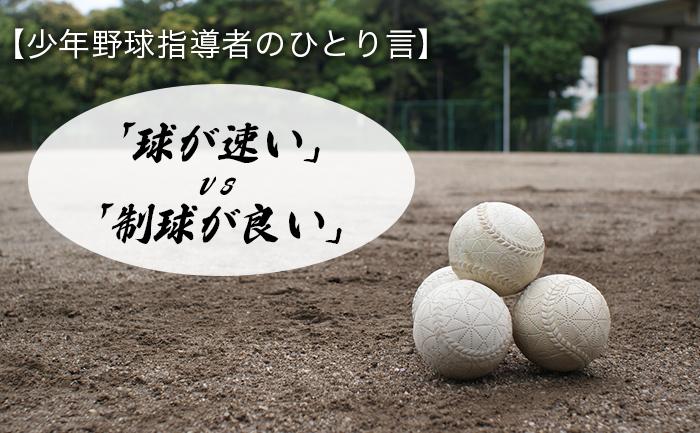 球が速い」vs「制球が良い」 | BASEBALL KING