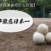 【少年野球指導者のひとり言】凡事徹底日本一