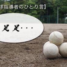 【少年野球指導者のひとり言】足、足、足・・・