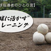 """""""野球に活かす""""トレーニング"""