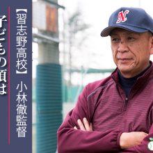 【習志野】小林徹監督「子どもの頃は『競技』よりも『遊び』の野球でいい」