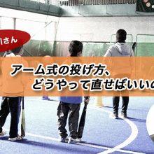 【少年野球質問箱】アーム式の投げ方、どうやって直せばいいの?