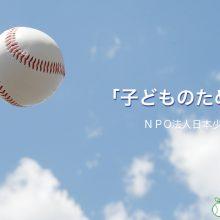 「野球の技術と身体の使い方教室」開催
