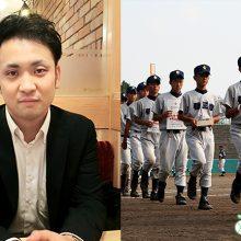 「文武両道 ービジネス界で活躍する元球児ー」上野雄平さん(前編)