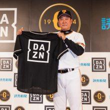 巨人・原辰徳監督がDAZNアンバサダーに就任!