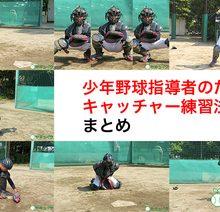 【少年野球指導者のためのキャッチャー練習法】まとめ!