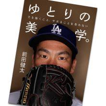 【野球本紹介】「ゆとりの美学。」