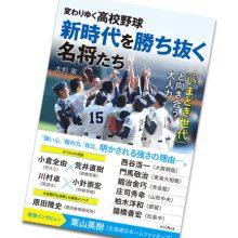 【野球本紹介】「変わりゆく高校野球 新時代を勝ち抜く名将たち」