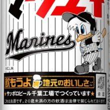 【ロッテ】数量限定で「千葉ロッテマリーンズ缶」を発売