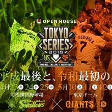 「平成最後と、令和最初の、東京対決!」をオープンハウスがサポート