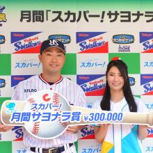 今年最初の「スカパー!サヨナラ賞」はヤクルト・青木と日本ハム・中田が受賞
