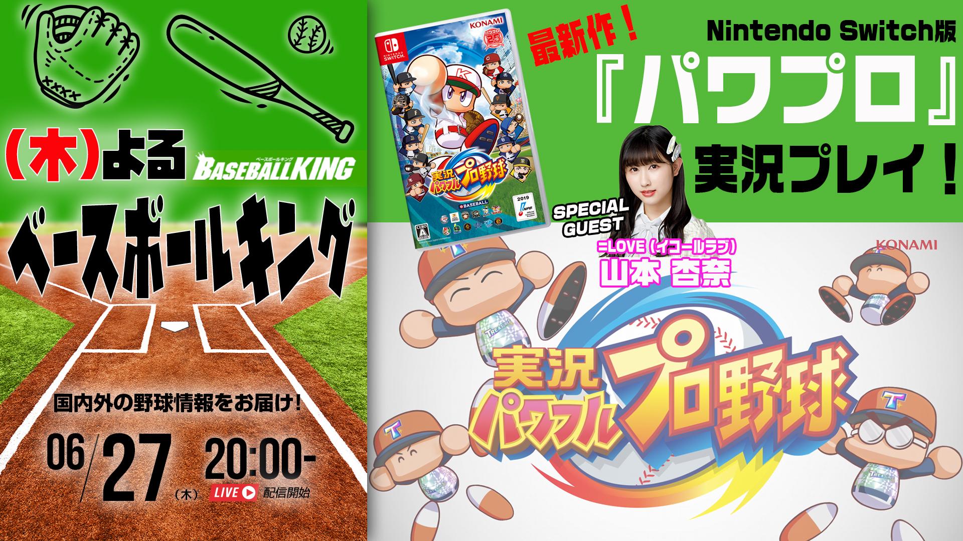 2019 switch パワプロ パワプロ Nintendo Switch用ソフト「実況パワフルプロ野球」