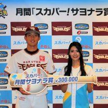 5月の「スカパー!サヨナラ賞」は阪神・高山と楽天・辰己が受賞