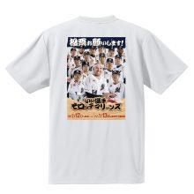 【ロッテ】「行くぜ、球宴Tシャツ」を緊急発売!山室社長「選手に1票をお願いします」