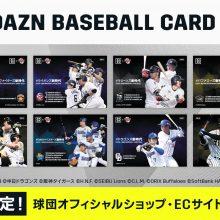 DAZNがセ・パ8球団との限定コラボカード販売