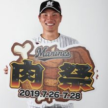【ロッテ】肉祭りのラインナップが決定!