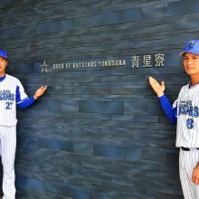 DeNAが選手寮「青星寮」を新ファーム施設内に新設!神里&上茶谷「野球に没頭できる」